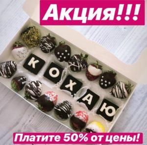 клубника-в-шоколаде-акция